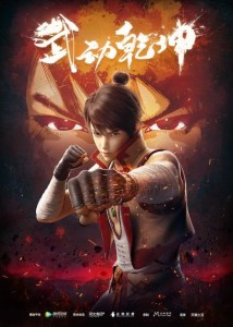 Martial Universe (2019)