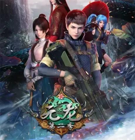 Yuan Long Anime 2