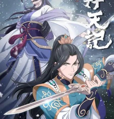 Ze Tian Ji 5
