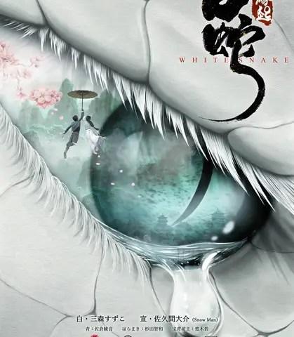 White Snake: The Origin Japanese Dub