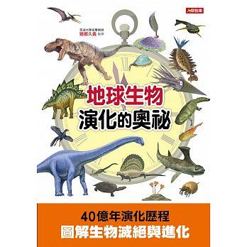 地球生物演化的奧祕 - Chinese Book Online