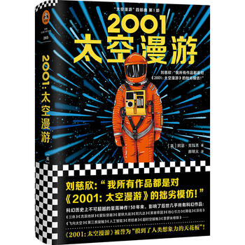 2001:太空漫游 (簡體) - Chinese Book Online