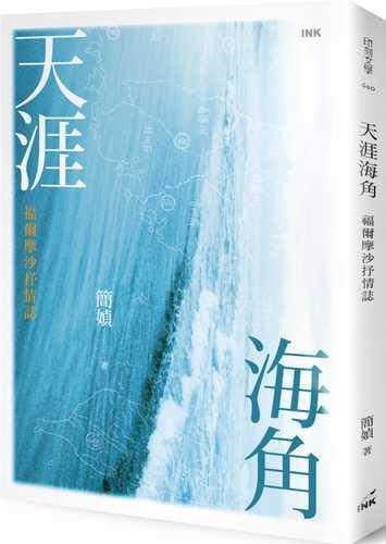 天涯海角:福爾摩沙抒情誌 - Chinese Book Online