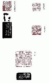 吳耀輝書法篆刻作品集2012目錄|數位經典