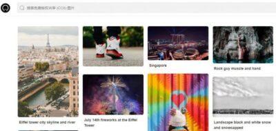 23个免费图片素材网站推荐!无版权值得收藏
