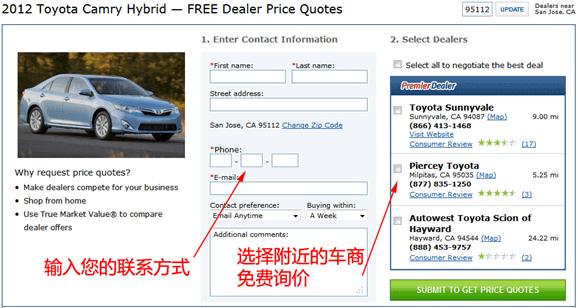 2021美国买车攻略:详细买车流程+砍价技巧