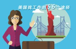 66tj - 2020年美国找工作的66个途径 这些网站建议收藏