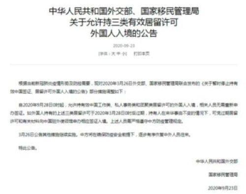 ym 1 e1600958562254 - 3类外国人可入境!详解中国新冠疫情最新入境规定