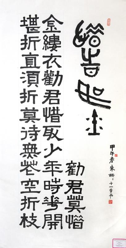 中華表演藝術基金會 Foundation for Chinese Performing Arts