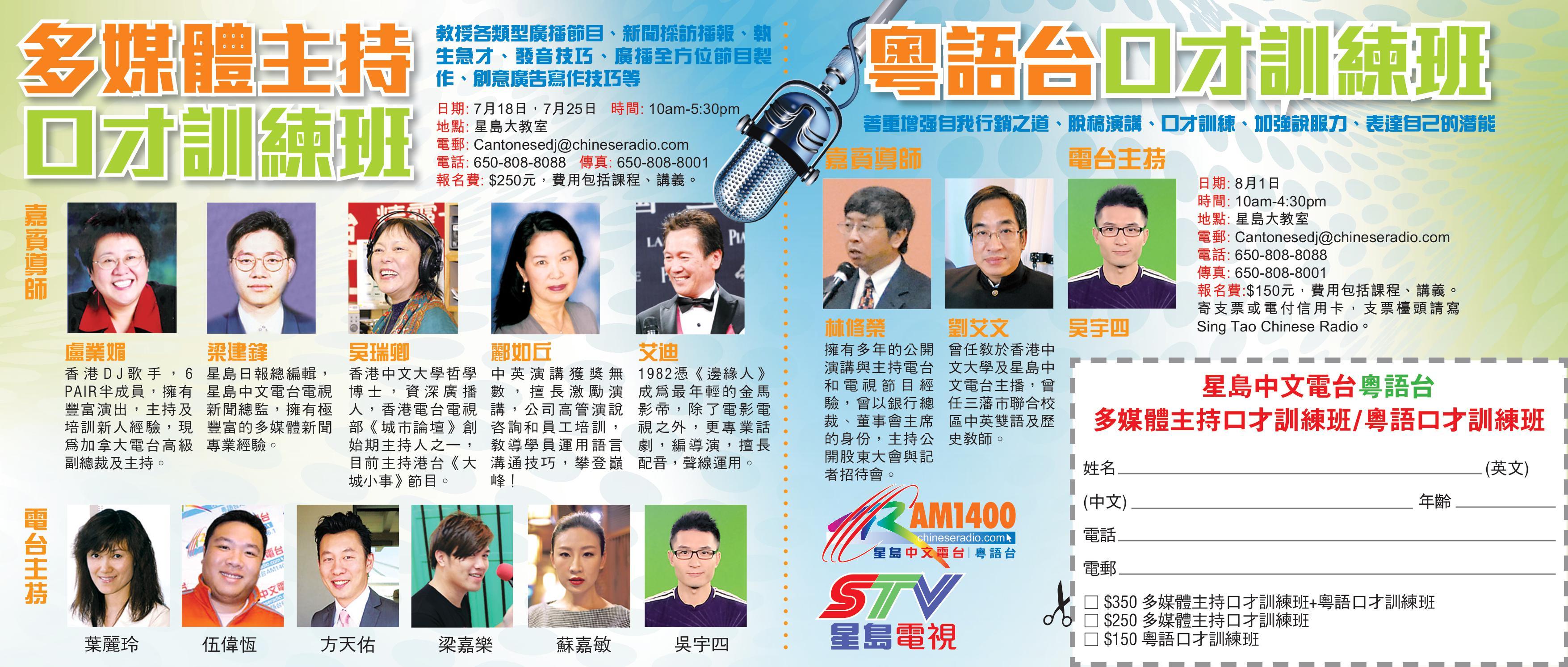 粵語臺多媒體主持訓練班 & 口才訓練班 2015 | Chinese Radio