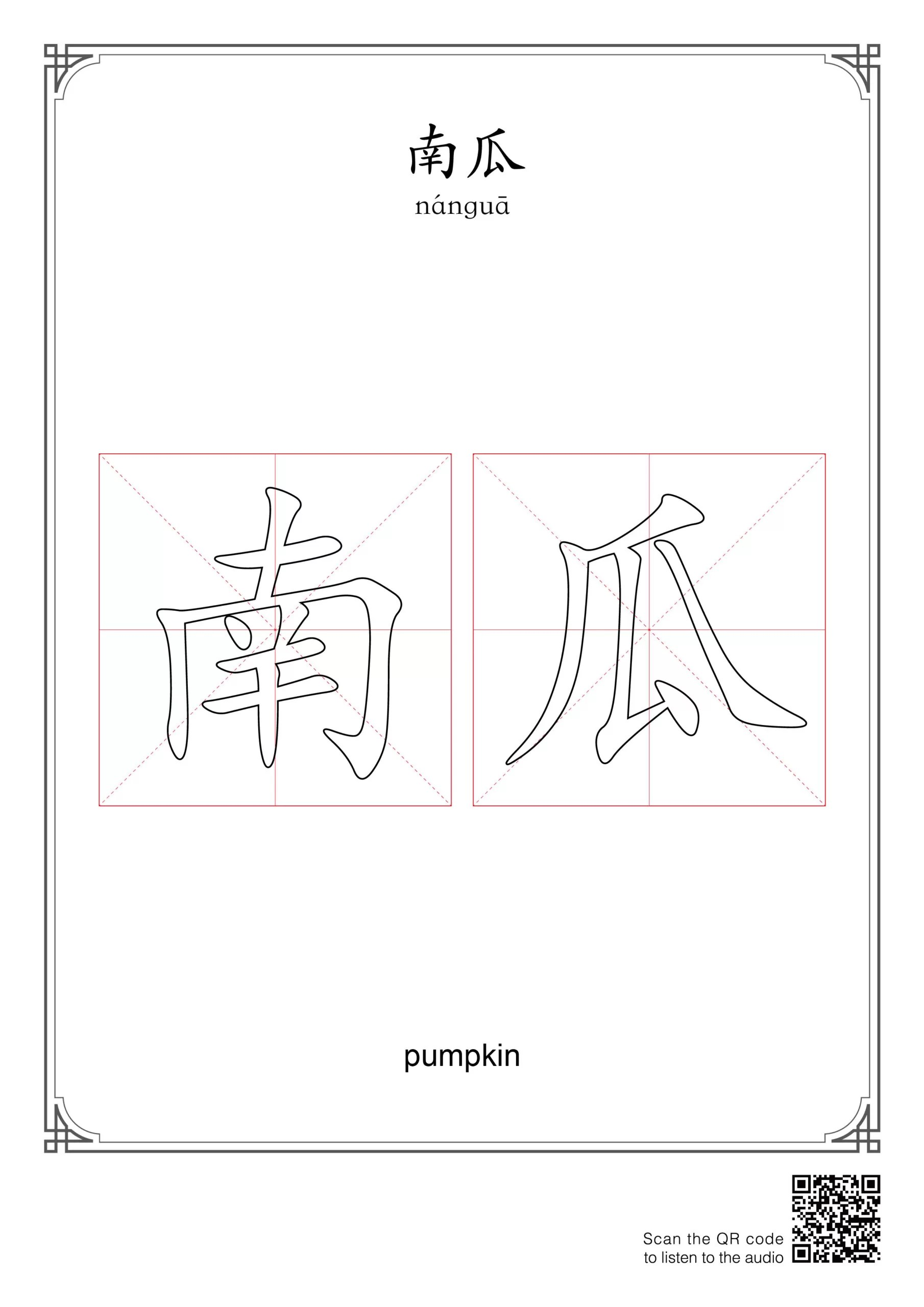 Chinese Words Coloring Worksheets Halloween Chinese