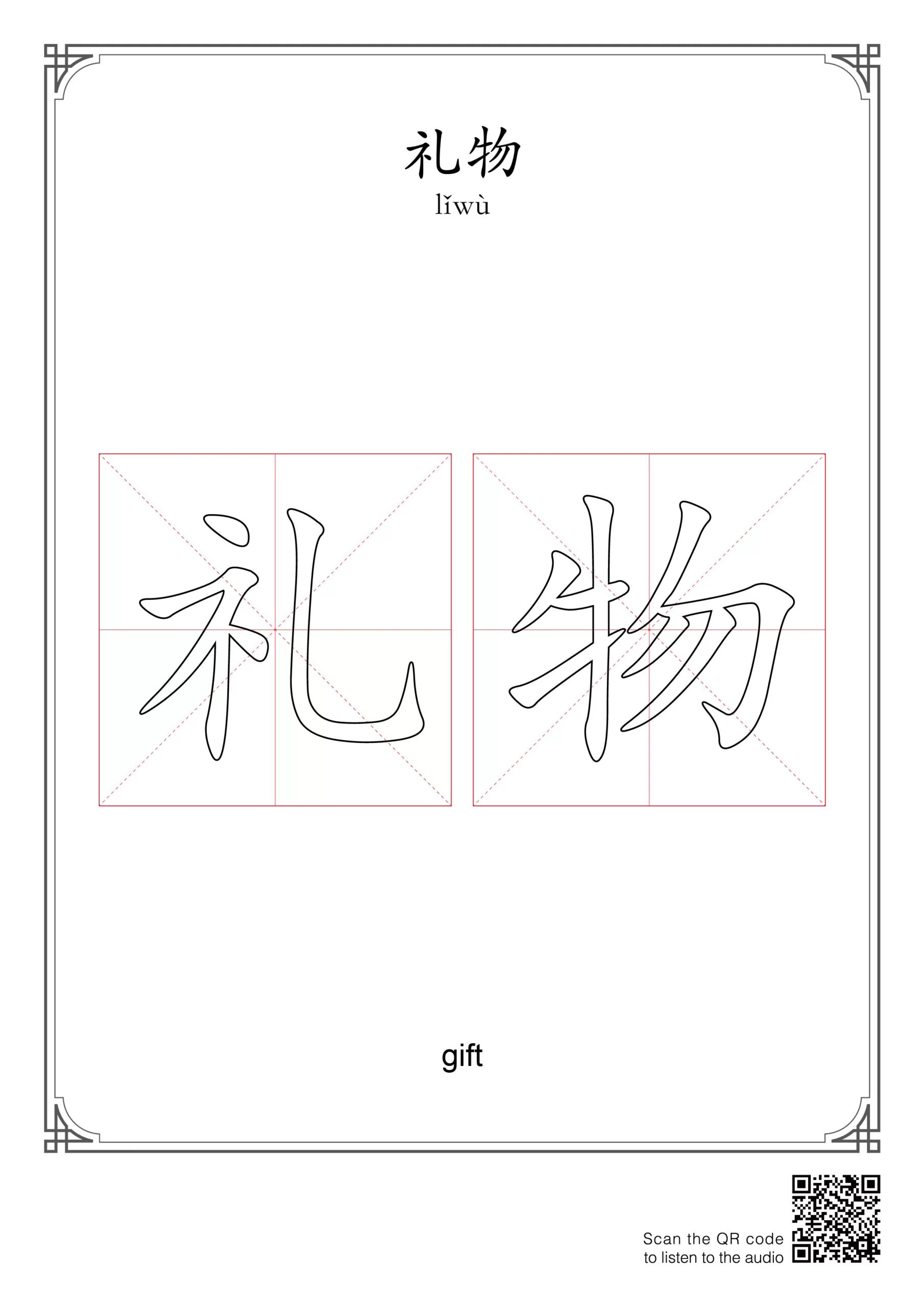 Chinese Words Coloring Worksheets Christmas Chinese