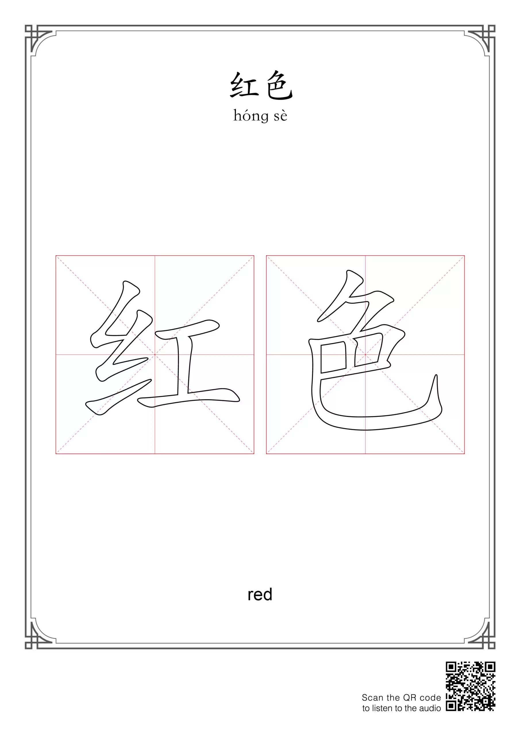 Chinese Words Coloring Worksheets Colors Chinese