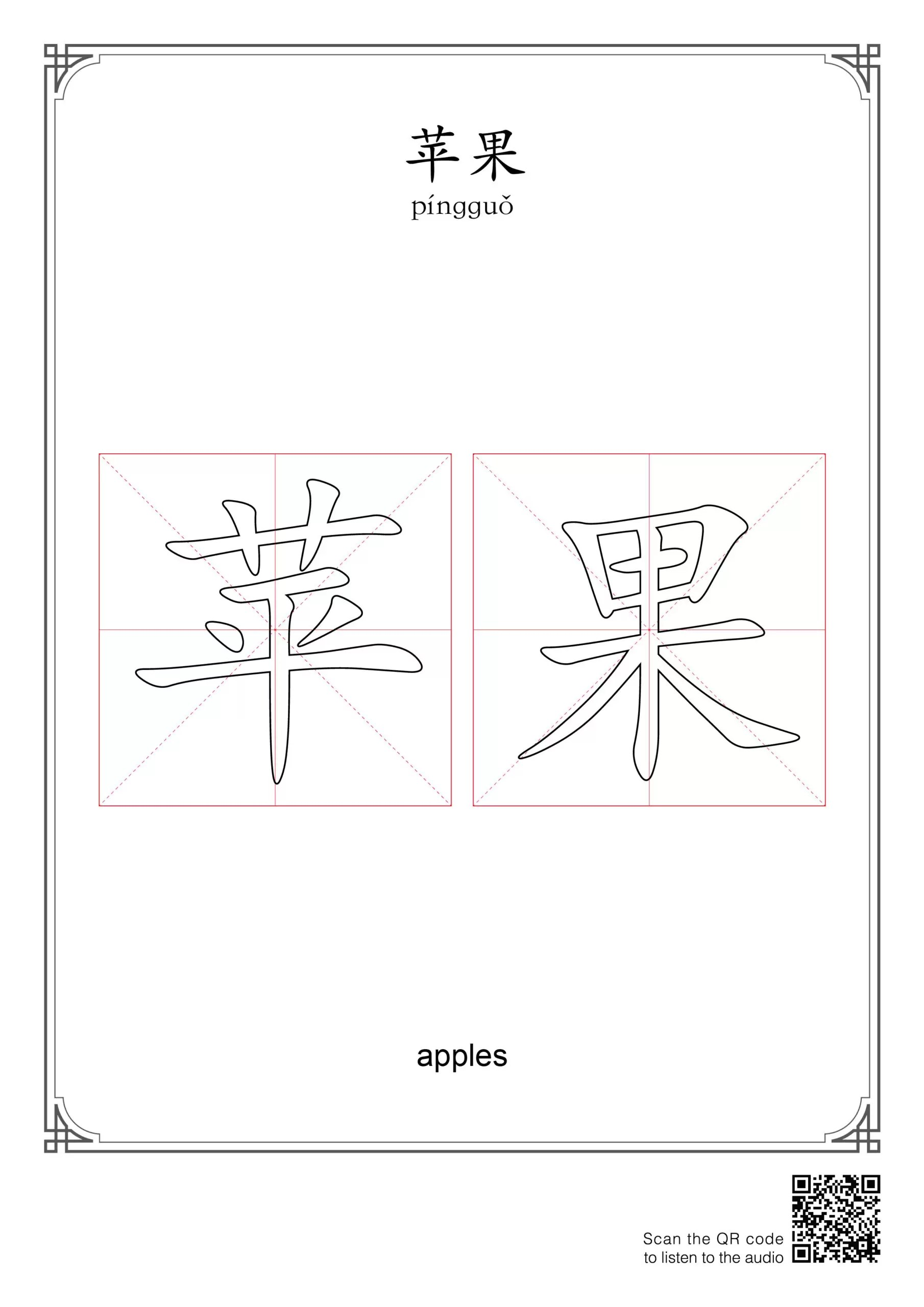 Chinese Words Coloring Worksheets Fruits Chinese