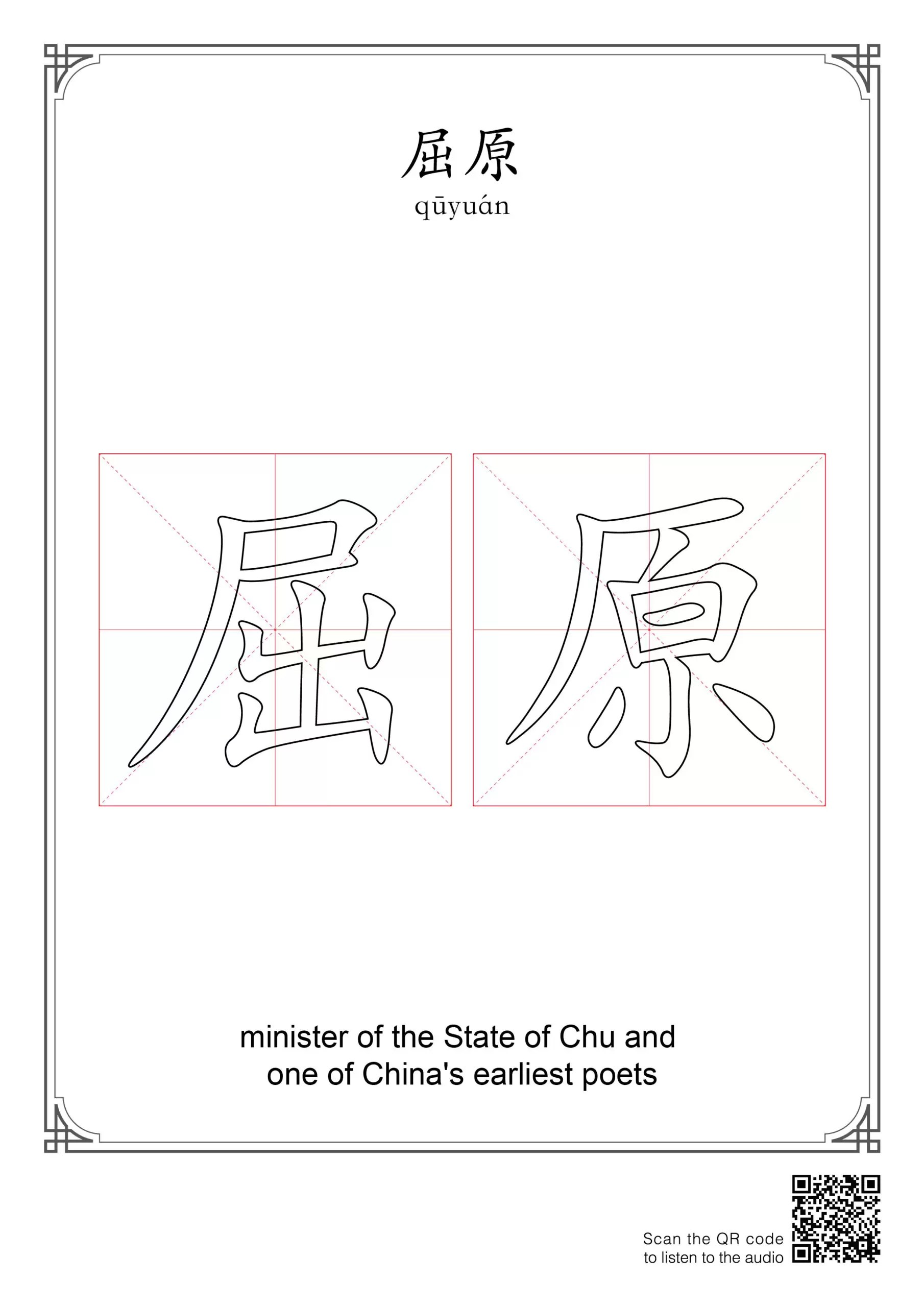 Chinese Words Coloring Worksheets Dragon Boat Festival