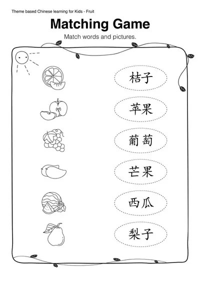 Theme Based Chinese Learning Activities for Kids