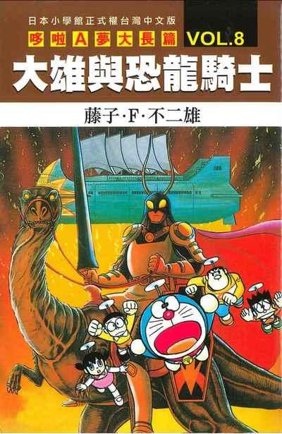 哆啦A夢電影大長篇(08)大雄與恐龍騎士 - 青文出版-讀享娛樂‧領導流行