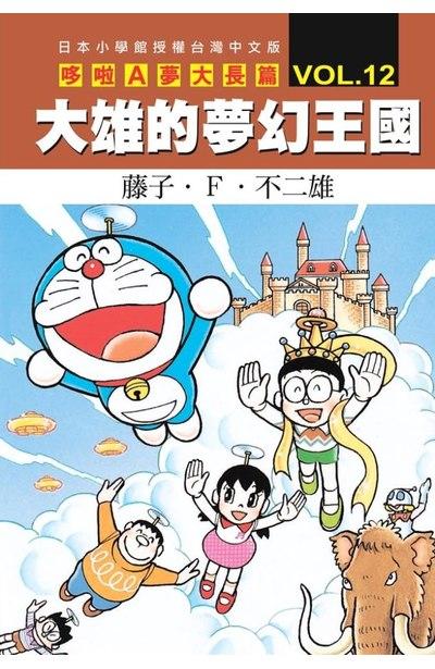 哆啦A夢電影大長篇(12)大雄的夢幻王國 - 青文出版-讀享娛樂‧領導流行