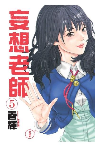 妄想老師(05) - 青文出版-讀享娛樂‧領導流行