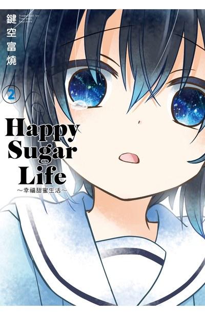 Happy Sugar Life ~幸福甜蜜生活~(02) - 青文出版-讀享娛樂‧領導流行
