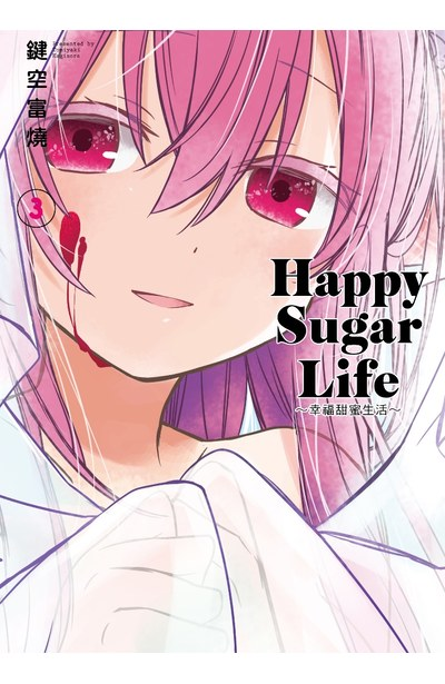 Happy Sugar Life~幸福甜蜜生活~(03) - 青文出版-讀享娛樂‧領導流行