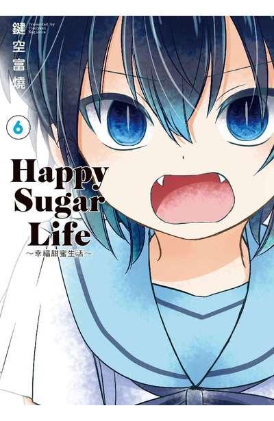 Happy Sugar Life ~幸福甜蜜生活~(06) - 青文出版-讀享娛樂‧領導流行
