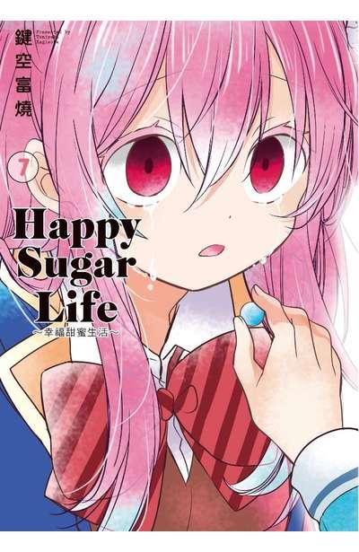 Happy Sugar Life ~幸福甜蜜生活~(07) - 青文出版-讀享娛樂‧領導流行