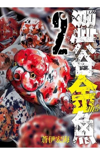 澀谷金魚(02) - 青文出版-讀享娛樂‧領導流行