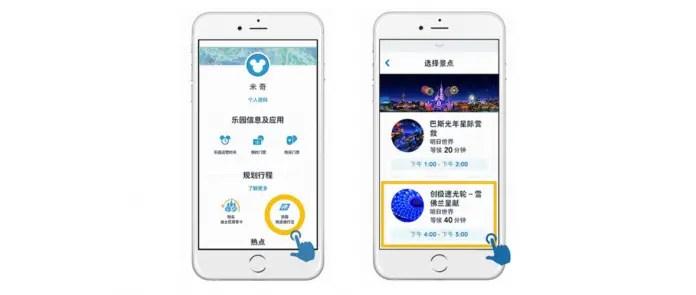 Shanghai Digital FastPass