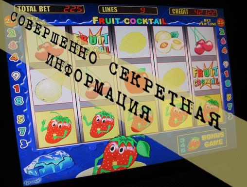 Секреты игровых автоматов Fruit Cocktail