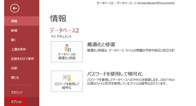 Access画面2