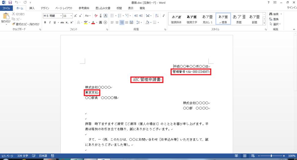 書類の文面とチェック箇所