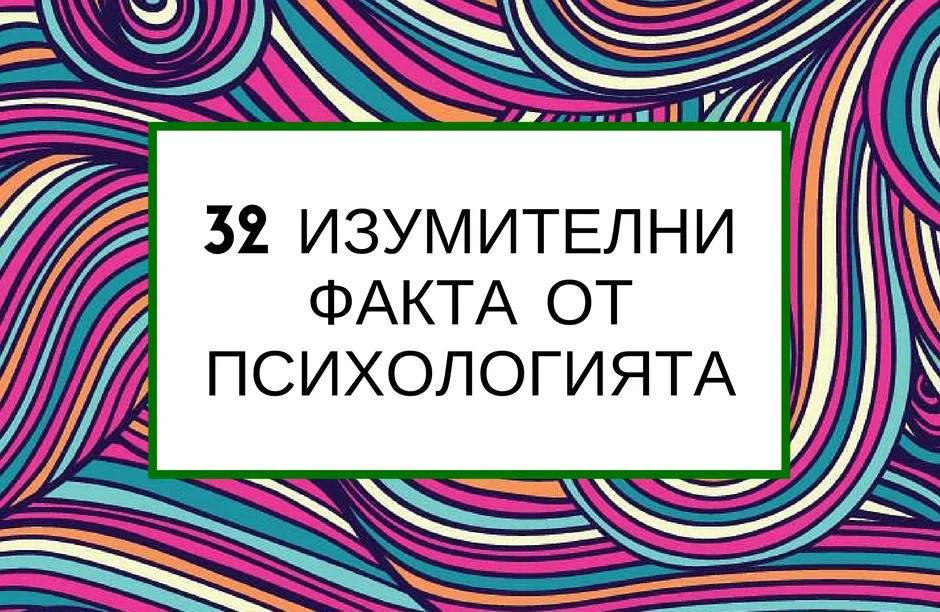32 изумителни факта от психологията