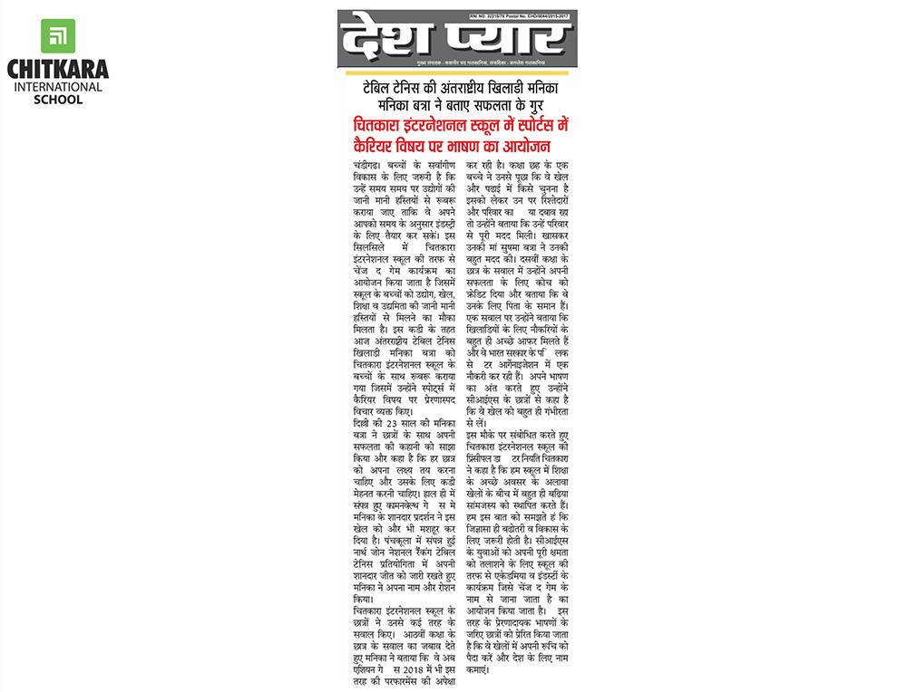 9_Press clips _ Desh Pyar _ Visit of Manika Batra at CIS