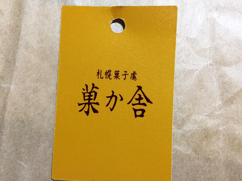 『菓か舎』のやわらか蜂蜜キャラメルワッフル「ダンク・ウ!」カカシャ
