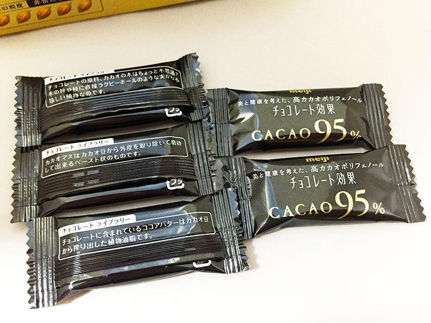 『明治』の「チョコレート効果カカオ95%」チョコレートライブラリー