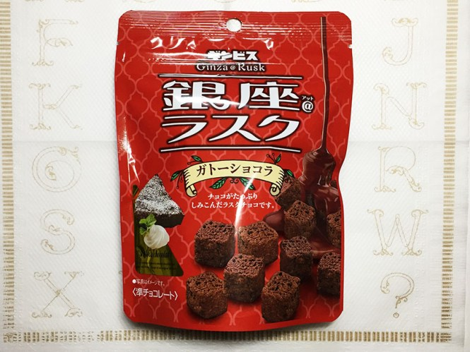 『ギンビス』の「銀座ラスクガトーショコラ」しみチョココーンみたいなお菓子