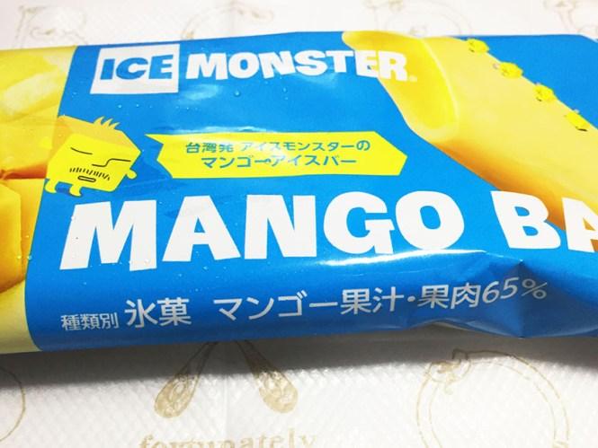 『ローソン』の「アイスモンスターマンゴーバー」マンゴー果汁・果肉65%