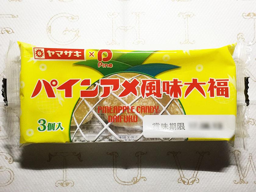 『ヤマザキ×パイン』の「パインアメ風味大福」鮮やかな黄色
