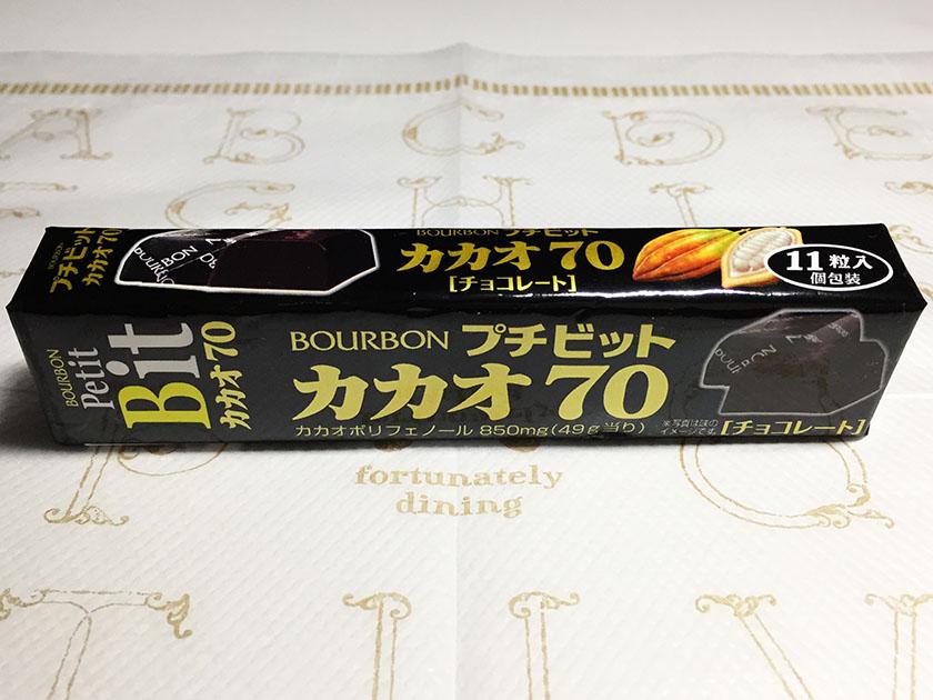 『ブルボン』の「プチビット カカオ70」黒いパッケージ
