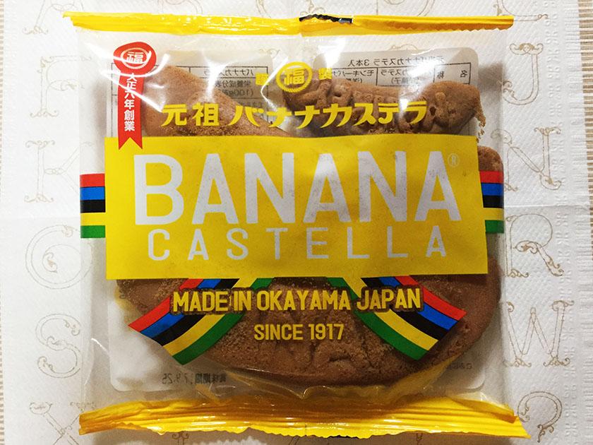 『福岡製菓所』の「元祖バナナカステラ」レトロなイメージ