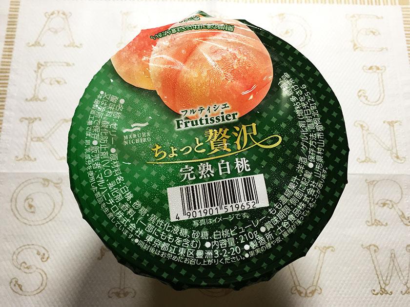 『マルハニチロ』の「フルティシエ ちょっと贅沢完熟白桃」かなり贅沢