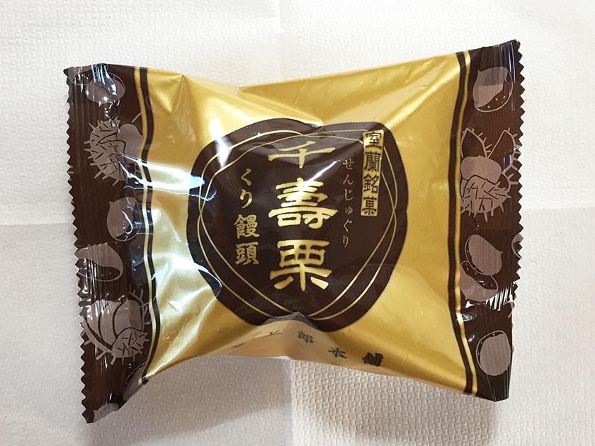 『草太郎本舗』の「千寿栗」高級感ありの配色