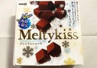 『明治』の「メルティーキッスプレミアムショコラ」雪のようなパッケージ