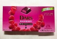 『森永』の「ダース ラズベリーショコラ」キュートなピンク色