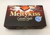 『明治』の「メルティキッス マイルドビター」カカオ濃いめの色