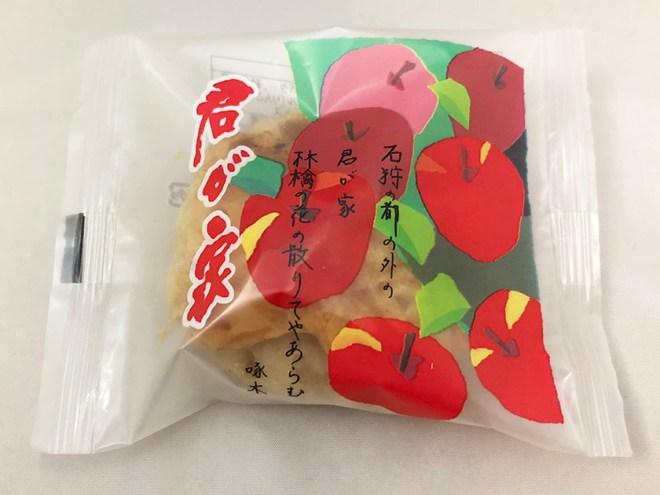『六花亭』の「君が家」りんごいっぱい