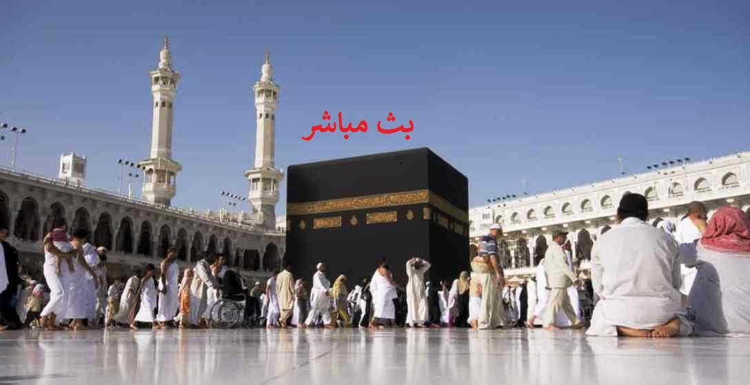 Mecca Quran Tv قناة القرآن الكريم Live Chofoo