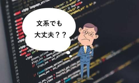 文系でもプログラミングは大丈夫?←非IT人間がリアルな話をお届け