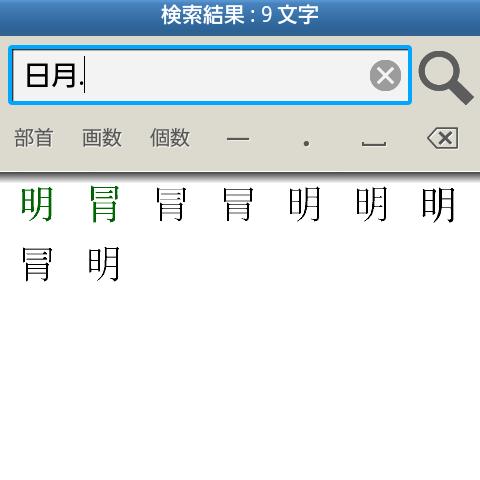 ピリオドで絞り込もう|使ってあそぼう超漢字検索 Vol.8|超 ...